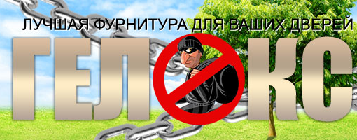 "ООО ""ГЕЛОКС"""